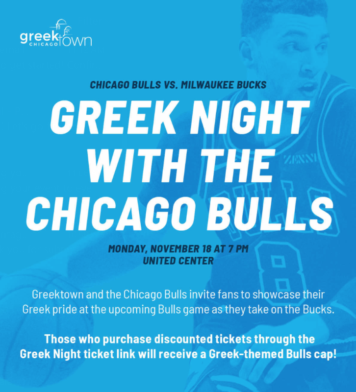 Greek Heritage Night with the Chicago Bulls